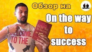 On the way to success отзывы и обзор. Учебник грамматики английского языка