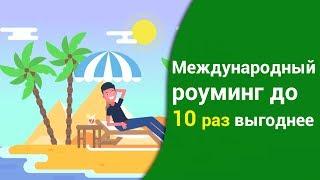 ГудЛайн - Бесплатный роуминг за границей!