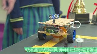 Publication Date: 2020-11-13 | Video Title: STEM+ Tony Pi 智能機械人