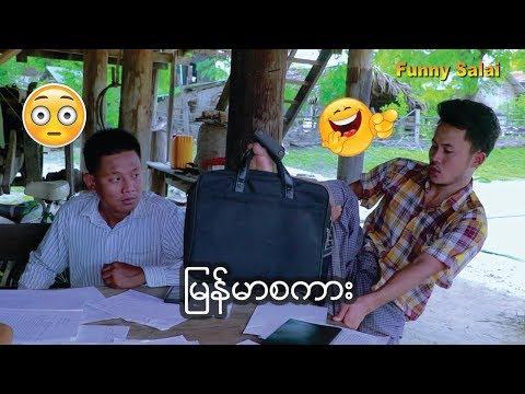 *** Funny Salai - ျမန္မာစကား ***