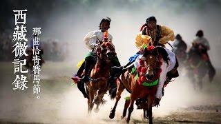 《西藏微记录》 —   那曲恰青赛马节 | CCTV