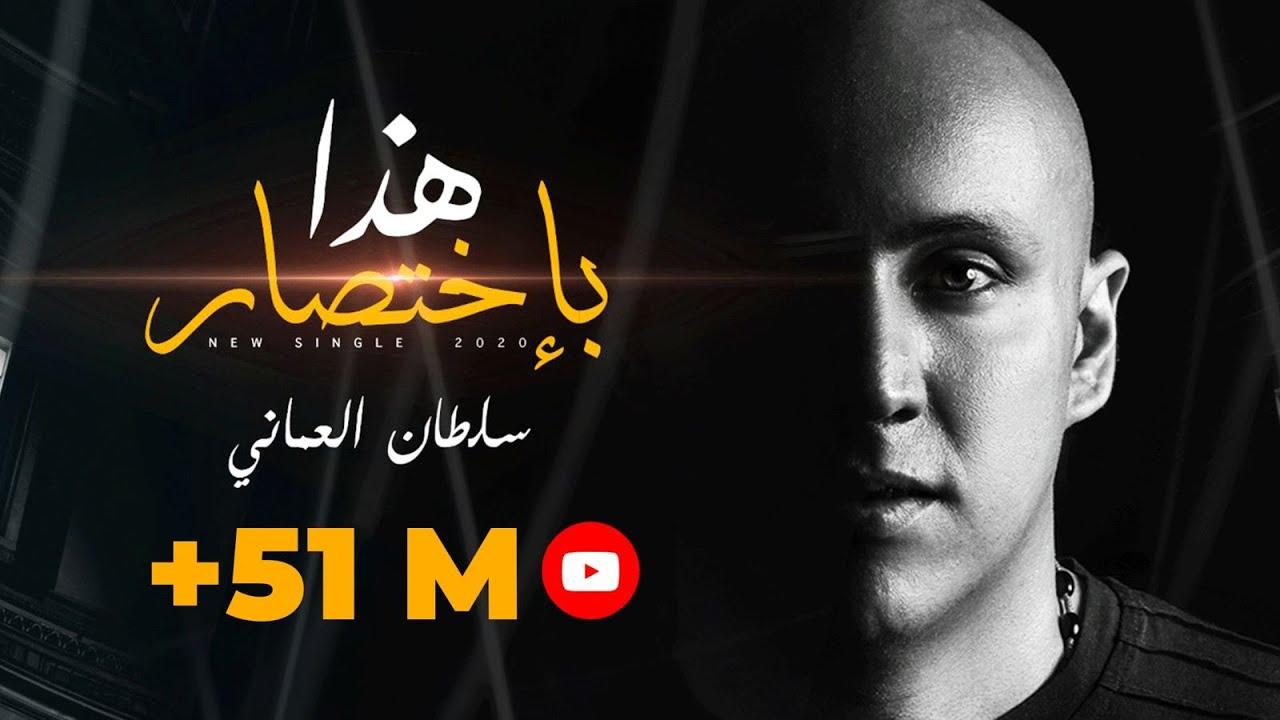سلطان العماني | هذا بإختصار ( حصريا) Sultan Alomane | Hatha Bektesar (Exclusive) 2020