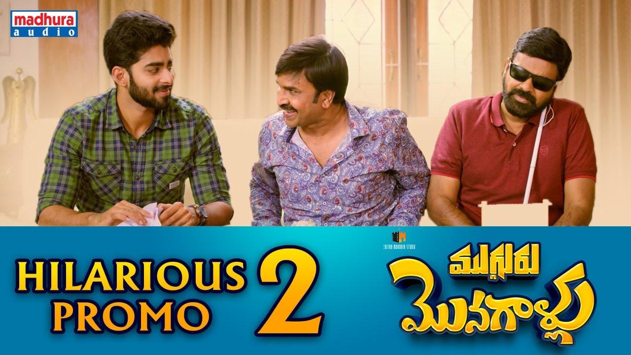 Mugguru Monagallu Comedy Promo-2 | #MugguruMonagalluOnAugust6th | Abhilash Reddy | Madhura Audio