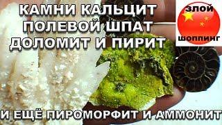 Камни Кальцит, Полевой Шпат, Доломит, Пирит, Пироморфит и Ископаемый Аммонит с Алиэкспресс