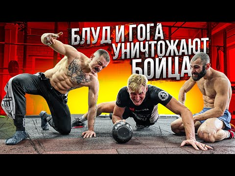 БЛУД И ГОГА УНИЧТОЖИЛИ БОЙЦА UFC : АЛЕКСАНДРА ВОЛКОВА - Видео онлайн