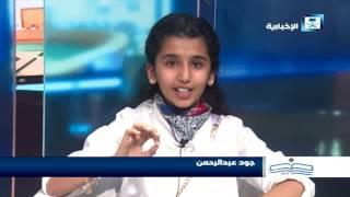 أصدقاء الإخبارية - جود عبدالرحمن