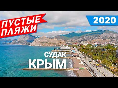 КРЫМ СУДАК 2020 - ПУСТЫЕ ПЛЯЖИ! Набережная Судака! Крым Сегодня