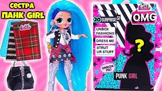 НОВАЯ Старшая СЕСТРА PUNK GIRL КУКЛА ЛОЛ OMG Серия! LOL Families SURPRISE DOLLS OOAK