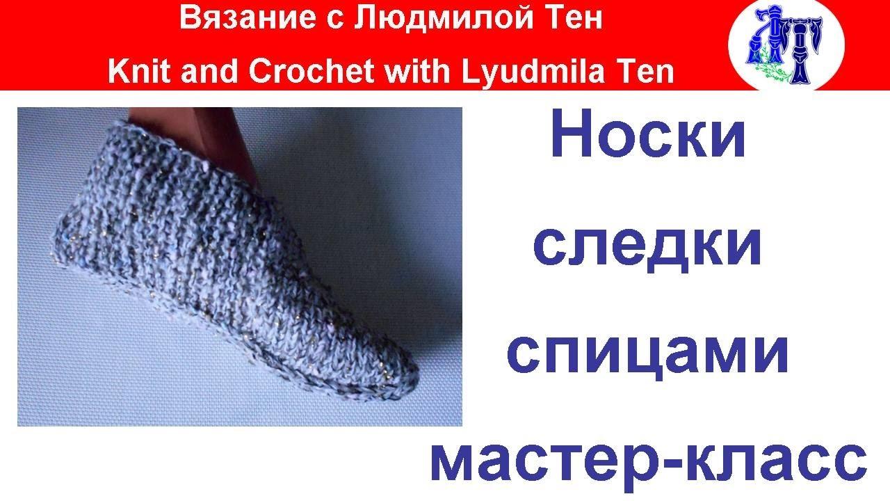 Простые носки следки спицами - вязание для начинающих 🌞 АСМР - YouTube 3bdd937b3ee