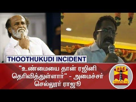 """Thoothukudi Incident : """"உண்மையை தான் ரஜினி தெரிவித்துள்ளார்"""" - அமைச்சர் செல்லூர் ராஜூ"""