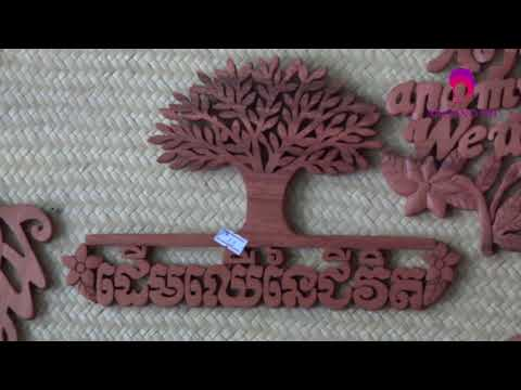 Around Me : Handmade souvenirs​ - Handcrafted carvings​ - Khmer Wood carvings