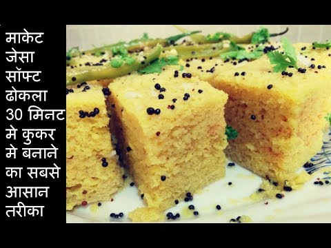 soft      Dhokla recipe in pressure cooker  How to make Dhokla at home