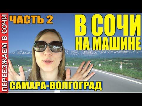 В СОЧИ НА МАШИНЕ С ДЕТЬМИ | ДЕНЬ ТРЕТИЙ | Самара - Волгоград