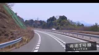 広島高速道路開通20周年