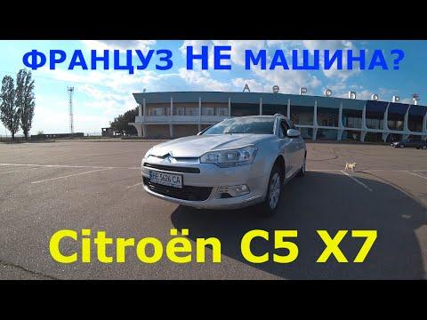 Citroën C5 X7. Авто для гурманов.