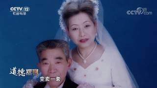 《道德观察(日播版)》 20200119 大爱是否成仇| CCTV社会与法
