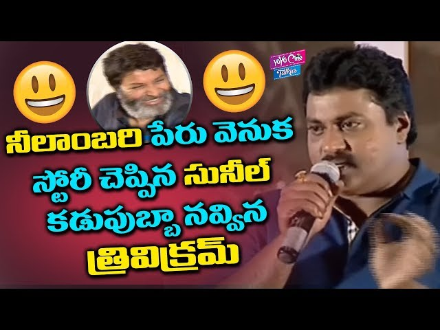 Sunil Comedy Speech About Trivikram | NTR | Aravinda Sametha Movie Success Meet | YOYO Cine Talkies