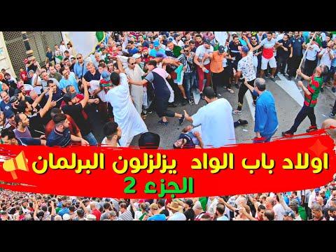 اولاد باب الواد  يزلزلون البرلمان ج2 حراك الجزائر