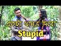 New Bangla Funny Video | Expectation vs Reality | DESHIvaus LTD.