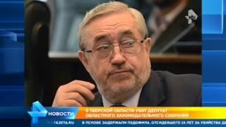 Следователи рассказали, что им удалось узнать об убийстве тверского депутата