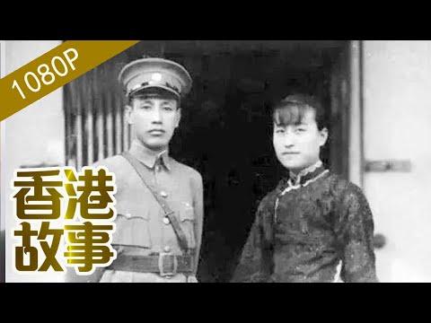 陳潔如:蔣夫人陳潔如的悲情人生【香港故事】粵語版
