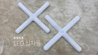 LED 십자등 55W /60W