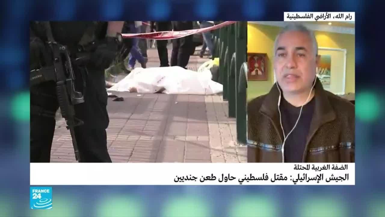 مقتل فلسطيني حاول طعن جنود إسرائيليين في الضفة الغربية المحتلة حسب الرواية الإسرائيلية  - 18:00-2021 / 1 / 26