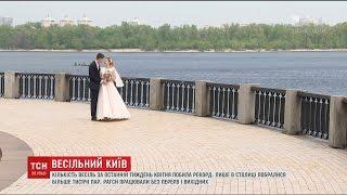 Весільний бум: столичні РАГСи провели тисячі церемоній за один тиждень