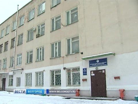ГТРК Белгород - Почему переезжает поликлиника?