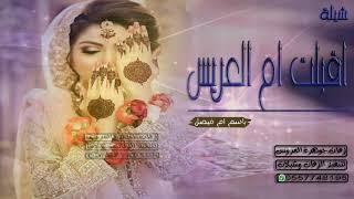 شيلة مدح باسم ام فيصل 2020 شيلة اقبلت بنت الحسب ام العريس = تنفيذ بالاسماء