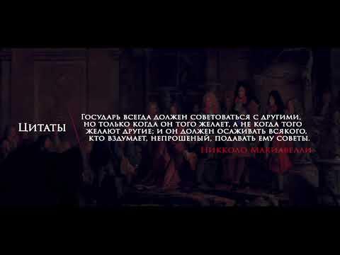 Никколо Макиавелли цитаты. Про государя и советы. #113