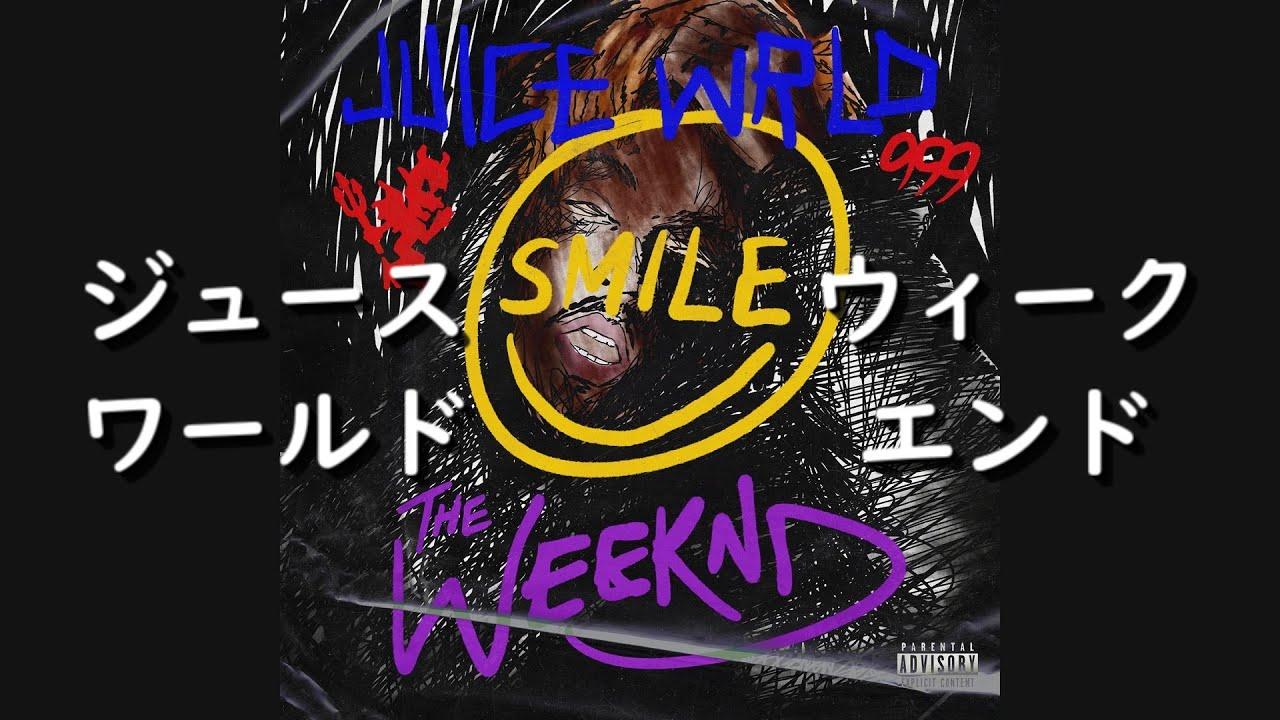 ジュース・ワールド & ザ・ウィークエンド『Smile』| 和訳