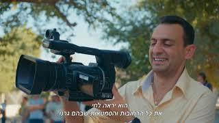 איפה אתה חי? עונה 2 | פרק 1