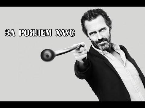 Саундтрек к сериалу доктор хаус сезон 1