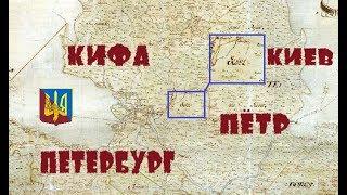 Санкт-Петербург это и  есть летописный Киев!?