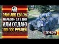 [2 ДЕНЬ] Panhard EBR 75 - МАРАФОН ЗА 3 ДНЯ ИЛИ РАЗДАЮ 100.000 РУБЛЕЙ!