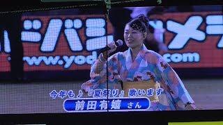 20170826 元Whiteberryボーカルの前田有嬉さんが今年も登場、スワローズ...