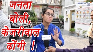 Arvind Kejriwal's note ban politics exposed by Delhi people , Watch Video| वनइंडिया हिन्दी