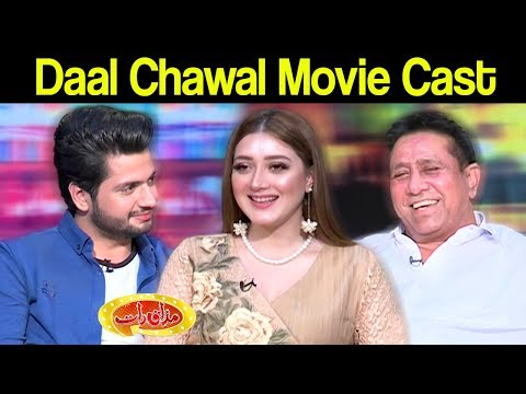 Daal Chawal Movie