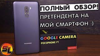 Pocophone F1 полный обзор мощнейшего аппарата +Google Gamera! Оставить себе? review