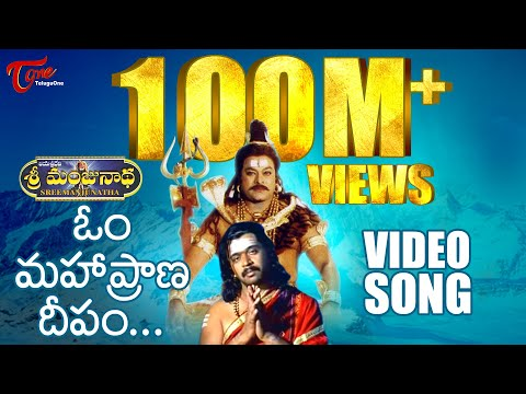 Sri Manjunatha Video Songs | Om Mahapraana Deepam |Breathless Song | Arjun - TeluguOne
