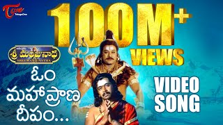 Sri Manjunadha - Telugu Songs - Om Mahapraana Deepam Breathless Song