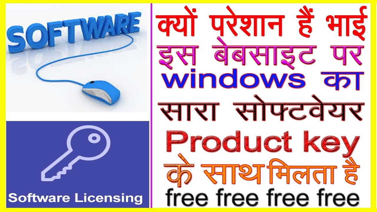 download software full version free for pc