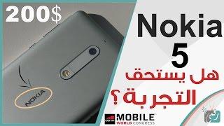 معاينة نوكيا 5 مواصفات متوسطة وسعر جيد Nokia 5