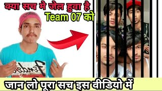 Team07 जेल गए 😢 | Team 07 Arrested by police | Tik Tok Star Arrested | Team 07 | Hasnain khan