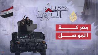 حديث الثورة- ساعة الصفر تدق في الموصل والحسابات تتضارب