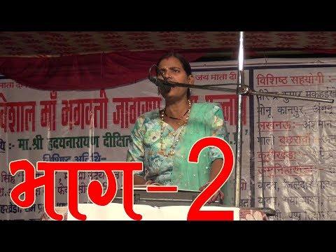Download Jawabi Kirtan Kranti mala ji kanpur Bhag-1