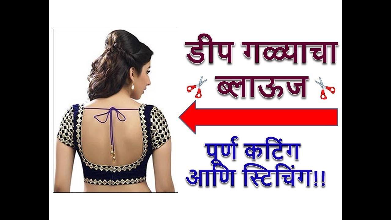 Katori Blouse With Deep Neck Cutting Part 1 Marathi Youtube