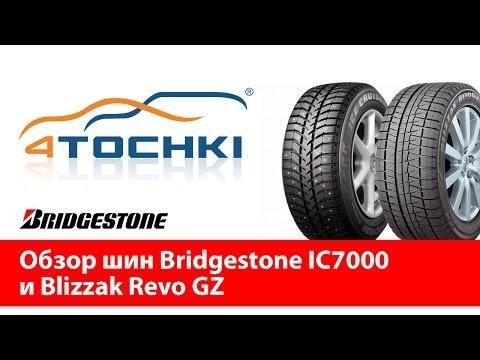 Обзор шин Bridgestone IC7000 и Blizzak Revo GZ