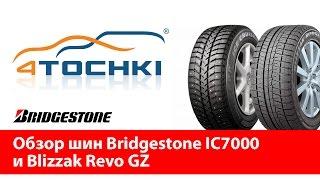 Обзор шин Bridgestone IC7000 и Blizzak Revo GZ - 4 точки. Шины и диски 4точки - Wheels & Tyres